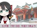 淡島神社 七夕祭