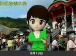 淡島神社 秋季大祭