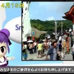 淡島神社 春季大祭